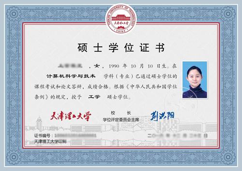 天津理工大学隆重举行2016年硕士学位授予仪式